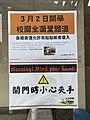 Notifications of COVID-20 Prevention in National Tsing Hua University.jpg