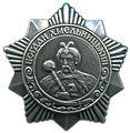Order of Bogdan Khmelnitsky (USSR) 3-rd.jpg