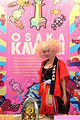Osaka Kawaii à Japan Expo 2014 (14506332869).jpg