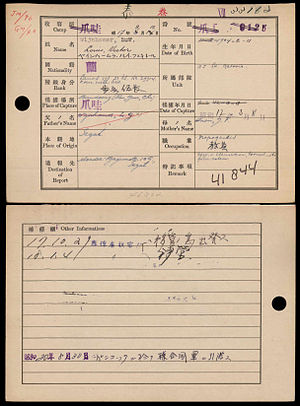 Japanese occupation of the Dutch East Indies registration card
