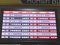 Panasonic Viera timetable monitor of Ho-Hsin Bus, Taipei Bus Station 20160705.jpg