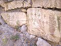 Poghos-Petros Monastery 022.jpg