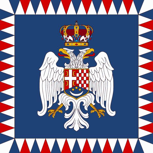 [Слика: 600px-Prince_Paul_of_Yugoslavia_-_Royal_Standard.png]