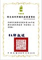 ROC-MOHW-HPA commendation of Kaohsiung Veterans General Hospital 20151121.jpg
