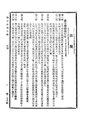 ROC1929-09-25國民政府公報278.pdf