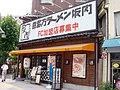 Ramen Bannai, Asakusa, Tokyo, Japan.JPG