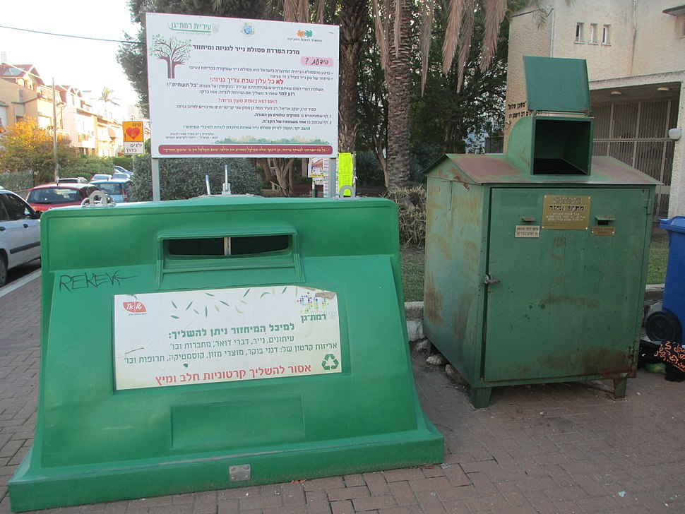 Recycling and Genizah bins in Ramat Gan