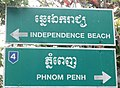 Road signs in Cambodia, in Sihanoukville.jpg