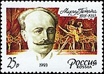 Russia stamp 1993 № 64.jpg