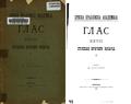 S.V.Kosača by Lj.Jovanović (Cover and title pp. Google Books).png