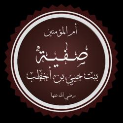 Safiyya bint Huyayy.png