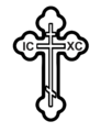 Serbian Orthodoxy cross.png