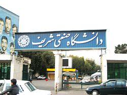 سردر دانشگاه در خیابان آزادی