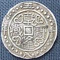 Sino Tibetan coin.jpg