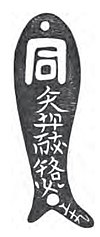 Woodcut facsimile of a bronze fish tally with Small Khitan script inscription in the collection of Stephen Wootton Bushell (1844-1908)