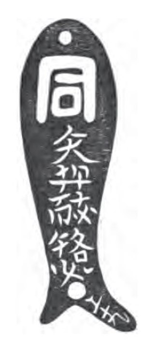 Khitan scripts - Bronze 'fish tally' with small Khitan inscription owned by Stephen Wootton Bushell