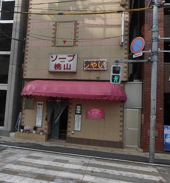 File:Soaplandshop-uenoarea-march15-2015.jpg