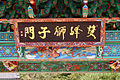 Ssangbongsa Iljumun 11-05145.JPG