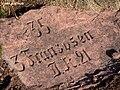 Stèle de 1914 « 3 Français du 21° Chasseurs » au sommet du Petit Donon.jpg