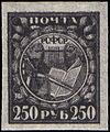 Stamp Soviet Union 1921 10av.jpg