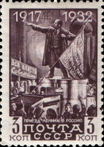 Stamp Soviet Union 1932 396.png