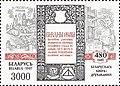 Stamp of Belarus - 1997 - Colnect 278761 - Byelorussian bookprinter FScorina in Prague.jpeg