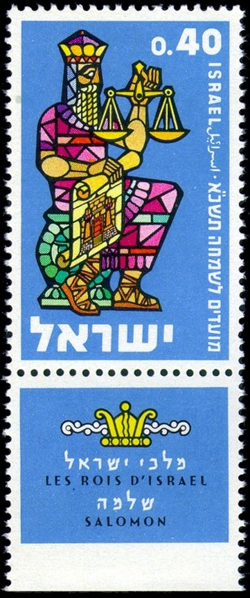 Stamp of Israel - Festivals 5721 - 0.40IL
