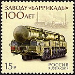 Stamp of Russia 2014 No 1833 Barrikady Plant.jpg