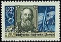 Stamp of USSR 2092.jpg