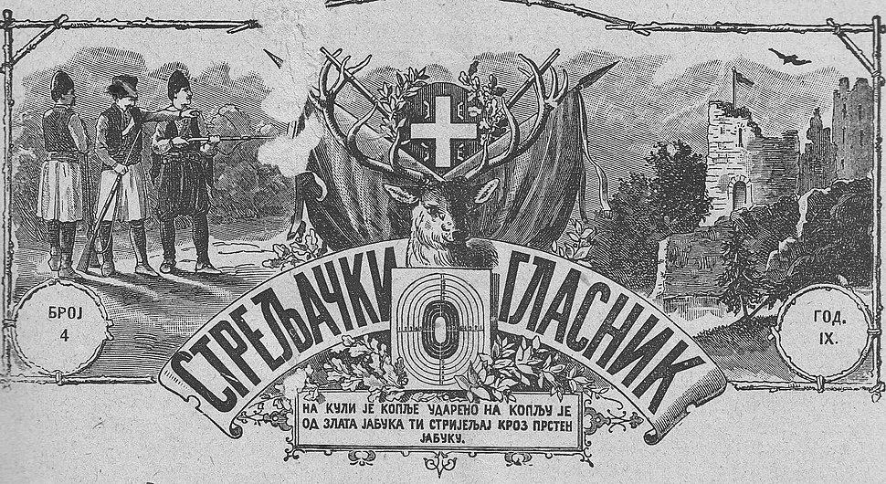 Streljački glasnik logo