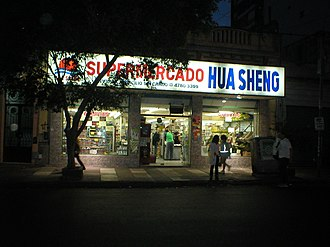 Asian Argentines - A small neighbourhood grocery store in Buenos Aires owned by Asian-Argentines
