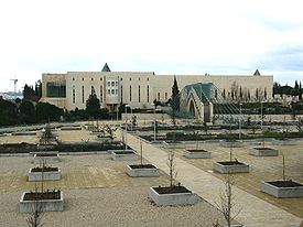 SupremeCourtIsrael ST 06.jpg