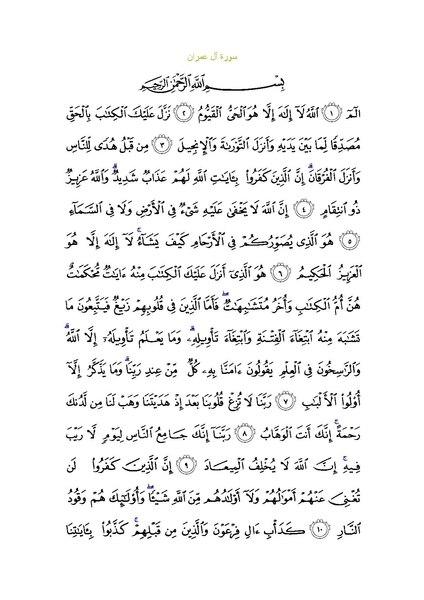 File:Sura3.pdf