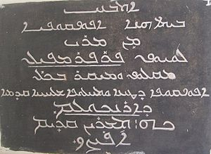 Syriac inscription at Syro-Malabar Catholic Major Archbishop's House Ernakulam.jpg