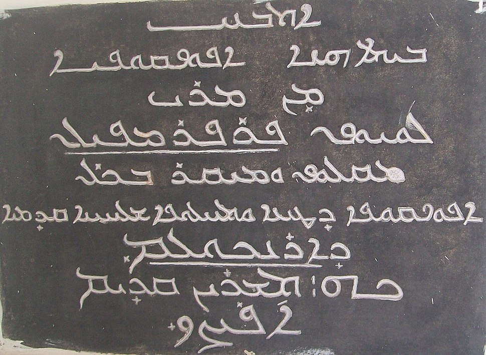 Syriac inscription at Syro-Malabar Catholic Major Archbishop's House Ernakulam