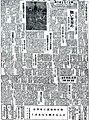THE KITANIPPON SHIMBUN(22).jpg