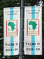 TICAD 4, Ampliation Banner (yokohama Japan).jpeg