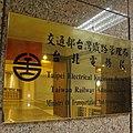 TRA Taipei Electrical Engineer Branch plate 20131119.jpg