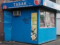 Tabak.moscow.2005.jpg