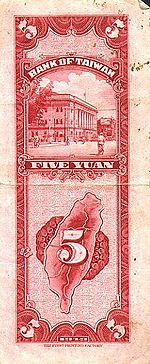 Taiwan (Republic of China) 1949 bank note - 5 new Taiwan dollars (back).jpg
