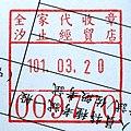 Taiwan FamilyMart 009770 payment seal 2012-03-20.jpg