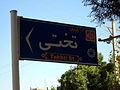 Takhti street sign - Nishapur 3.JPG