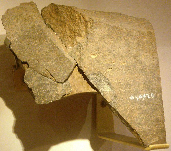 Berkas:Tel dan inscription.JPG