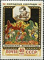 The Soviet Union 1958 CPA 2120 stamp (Palekh Miniature).jpg