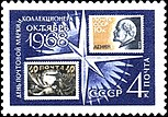 The Soviet Union 1968 CPA 3662 stamp (Stamps CPA 7 и 3191 and Compass Rose (Stamp Day and the Day of the Collector)).jpg