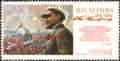The Soviet Union 1970 CPA 3848 stamp (Lenin on May Day (After Isaak Brodsky)).png