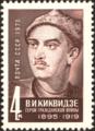 The Soviet Union 1970 CPA 3921 stamp (Vasily Kikvidze).png