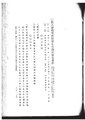 Third criminal judgement of Hirosaki incident.pdf