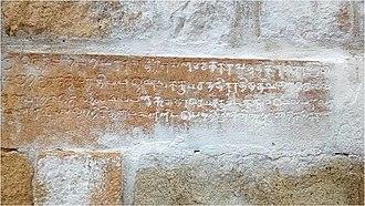 Thuvarankurichi - Image: Thuvarankurichi Inscription 1