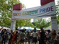 TokyoRainbowPrideParade-maingate-side-sunny-may8-2016.jpg